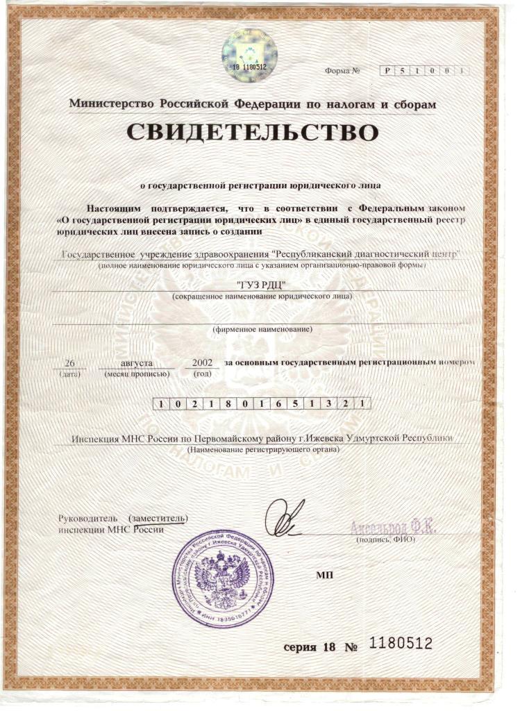 Номер свидетельства о государственной регистрации ооо заявление на регистрацию ип 2019 для иностранного гражданина